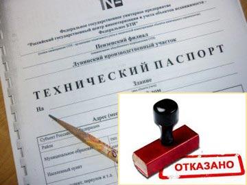 Технический паспорт и печать отказано
