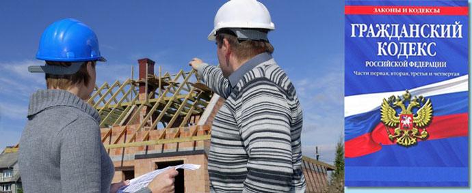 Строители, строящийся дом и гражданский кодекс РФ