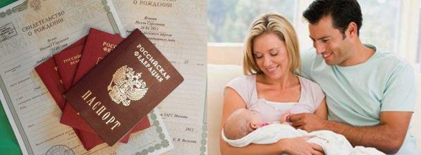 Семья с новорожденным и паспорта для прописки