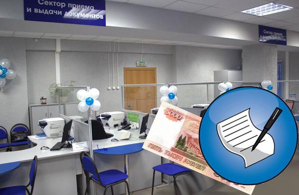 Сектор приема и выдачи документов, заявление и деньги