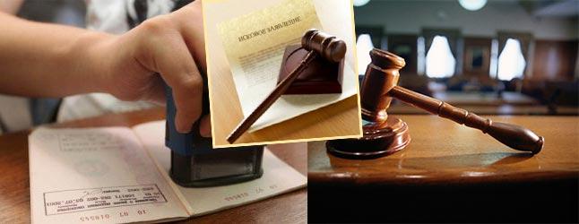 Подача иска в суд и выписка