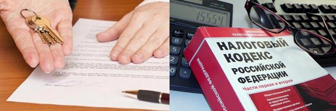 Заклчюение договора аренды жилья и налоговый кодекс РФ