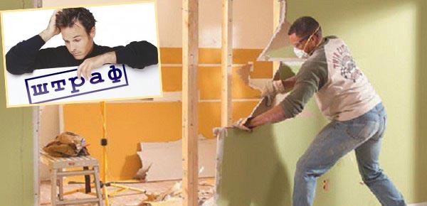 Ломание стен в квартире и штраф
