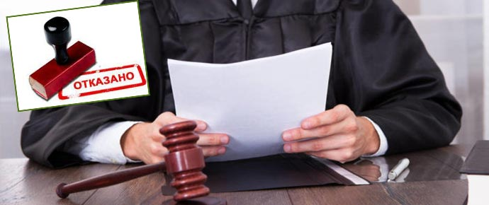 Рассморение дела судом и печать отказано