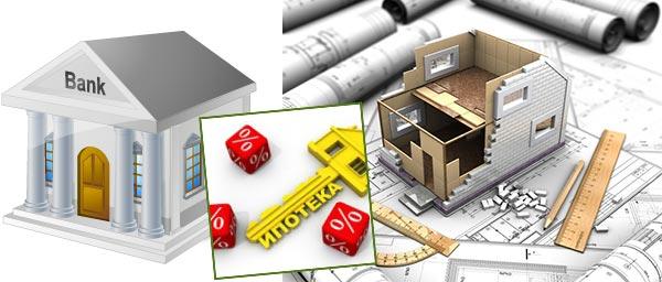Банк, ипотека и перепланировка
