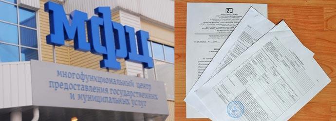 МФЦ и кадастровый паспорт