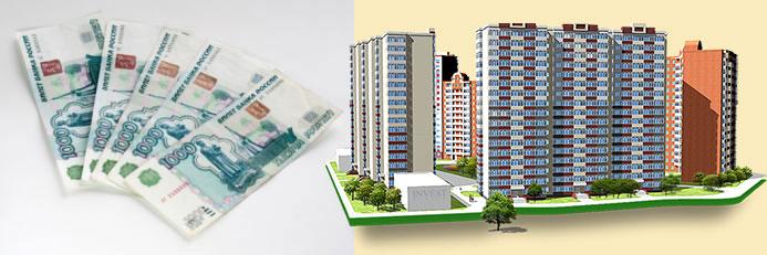 Деньги и многоквартирные дома