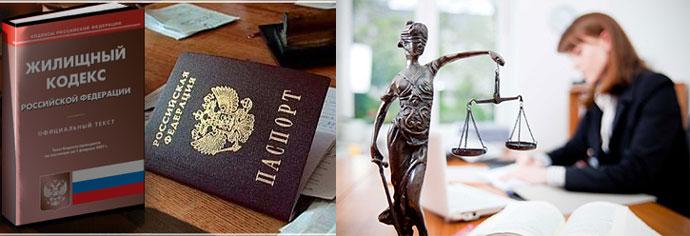 Жидищный кодекс РФ, паспорт РФ и юрист
