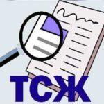 Как зарегистрировать ТСЖ: документы, стоимость, сроки