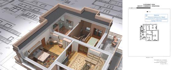 План квартиры и технический паспорт