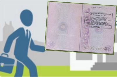 Обращение в паспортный стол за пропиской выпиской