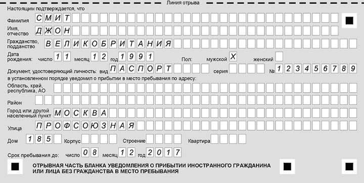 Отрывной талон с регистрацией
