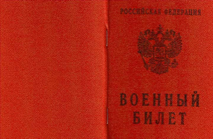 Военный билет РФ