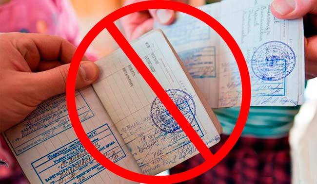 Отметка о временной регистрации в паспорт не ставится