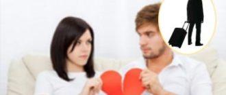 Развод и выписка мужа