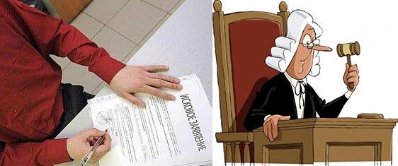 Писать исковое заявление, судебное решение