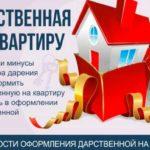 Можно ли отозвать дарственную на квартиру в России? Как оспорить и отменить