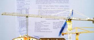Договора и стройка домов