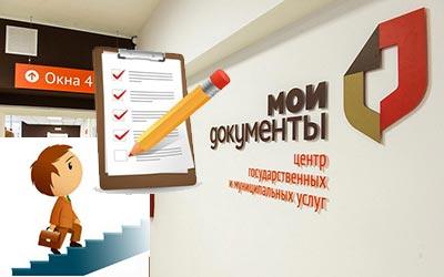 МФЦ мои документы, подача документов