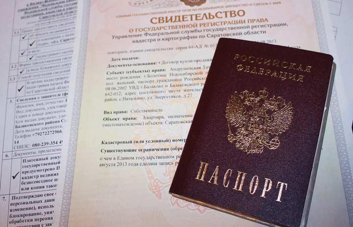 Документы для кадастрового паспорта