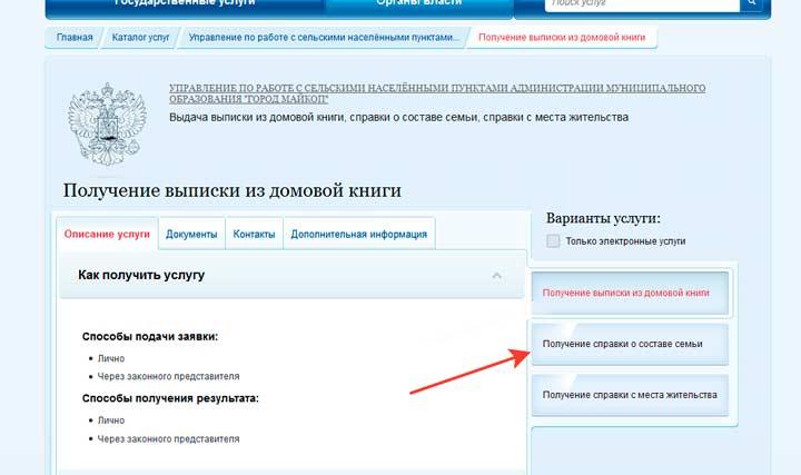 Запрос в электронном виде на получение справки на сайте Росреестра