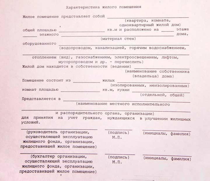 Информация о жилье из справки №9