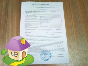 Домик и кадастровый паспорт
