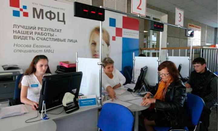 Личное обращение в МФЦ для временной регистрации