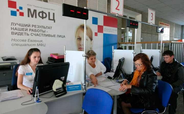 Получение временной регистрации в МФЦ