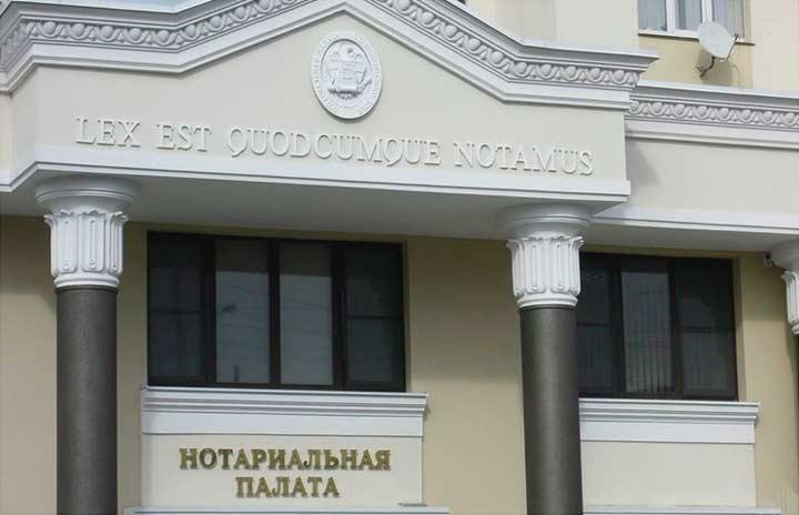 Нотариальная палата