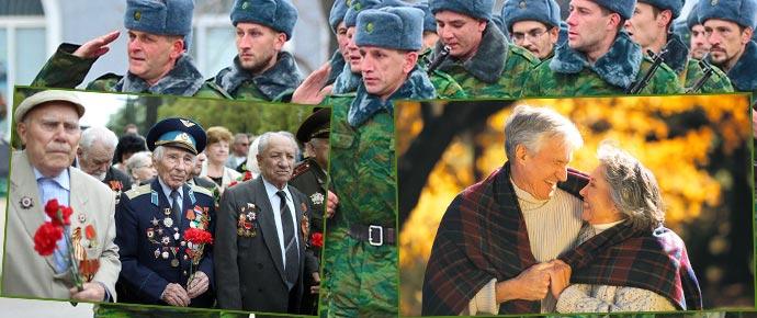 Военнослужащие, ветираны и пенсионеры