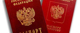 Паспорт РФ необходим для выписки добровольной из квартиры
