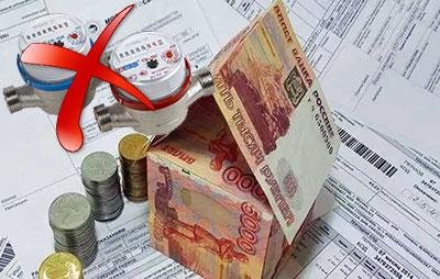 Деньги и квитанции ЖКХ услуг