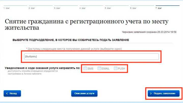 Подача заявления о снятии с регистрационного учета