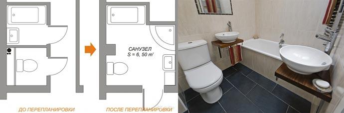 Схема до и после перепланировки совмещения туалета с ванной