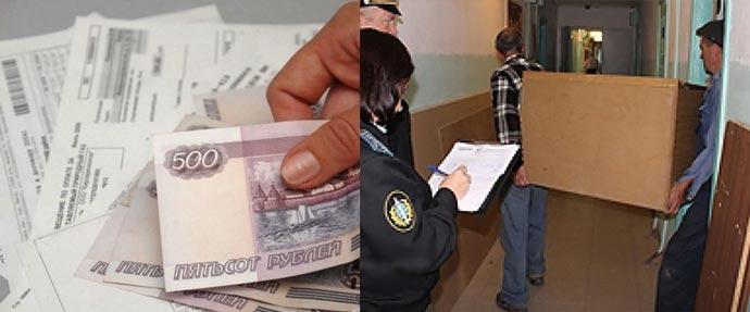 Оплата по квитанциям и выселение