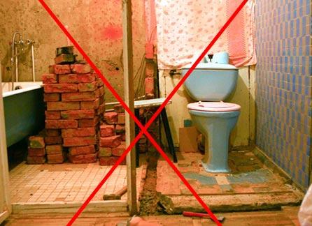 Отказ от объединения туалета с ванной