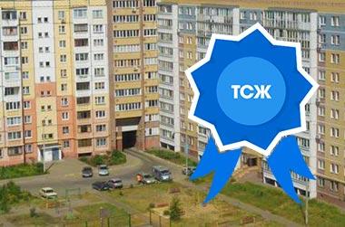 ТСЖ мнгоквартирного дома