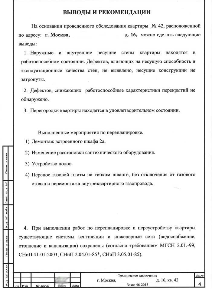 Заключение о введении квартиры в эксплуатацию