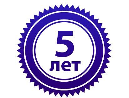 Договор действует 5 лет