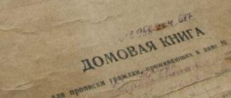 Старая домовая книга