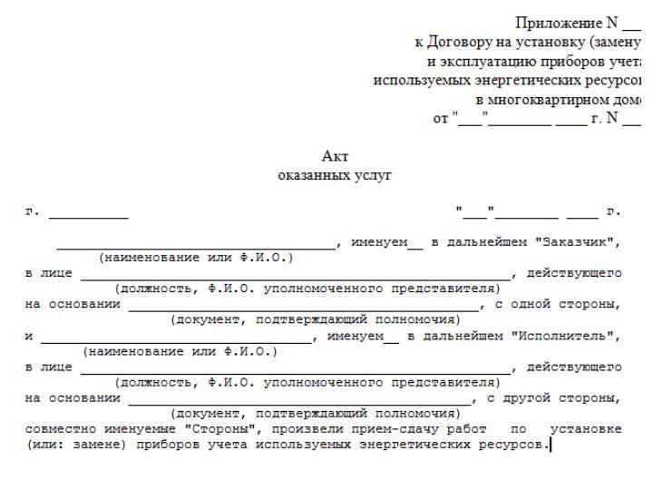 Документ о замене счетчика