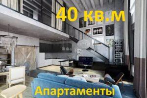 Признак апартаментов