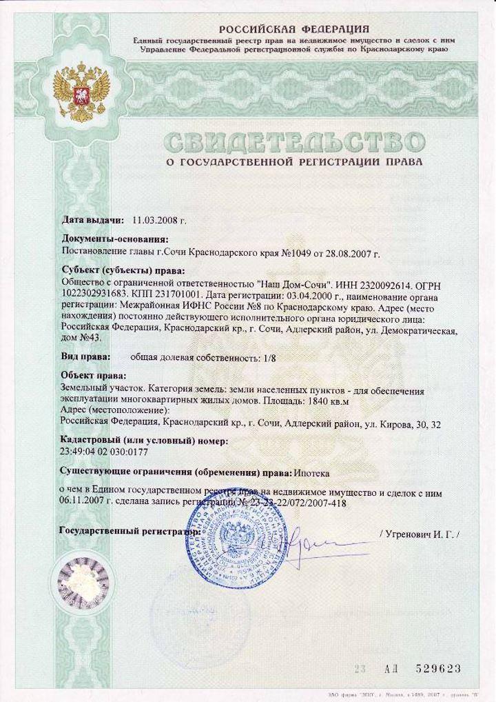 регистрация права собственности на участки