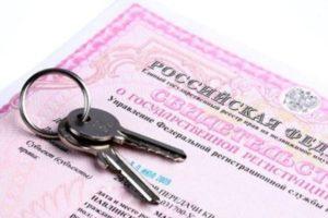 Ключи на документе о квартире