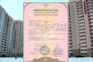 Документ на квартиру