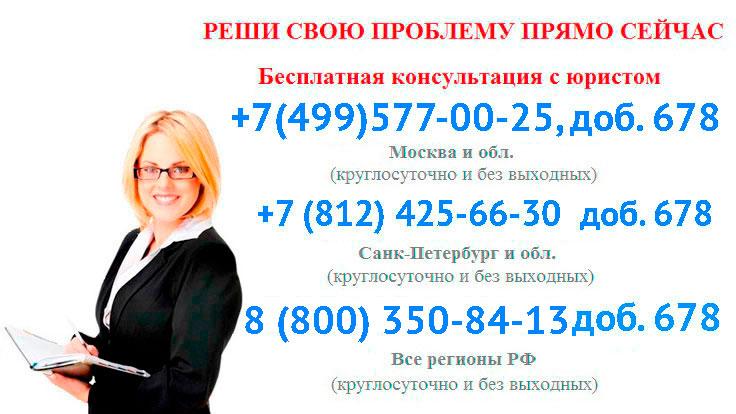 Юрист-онлайн