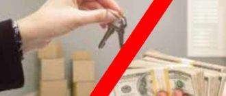 Стороны оформляют обратный договор купли-продажи, пометив в нём цену